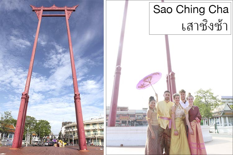 The Giant Swing in Bangkok, Thailand, constructed in 1784 during the reign of King Rama I. The swing frame is dark red in color and stands over 30 meters high.